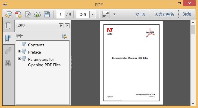 PDFフォーム実行