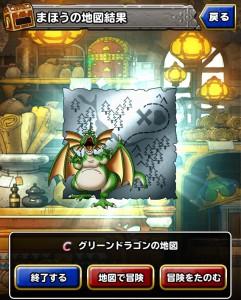 greendoragon