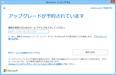 Windows10ConfirmMail