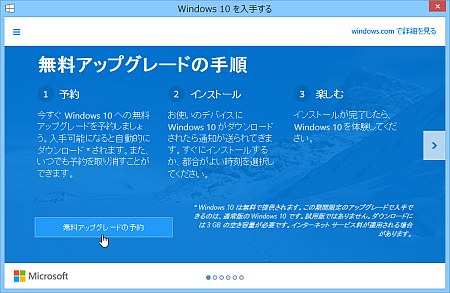 Windows10Reserve