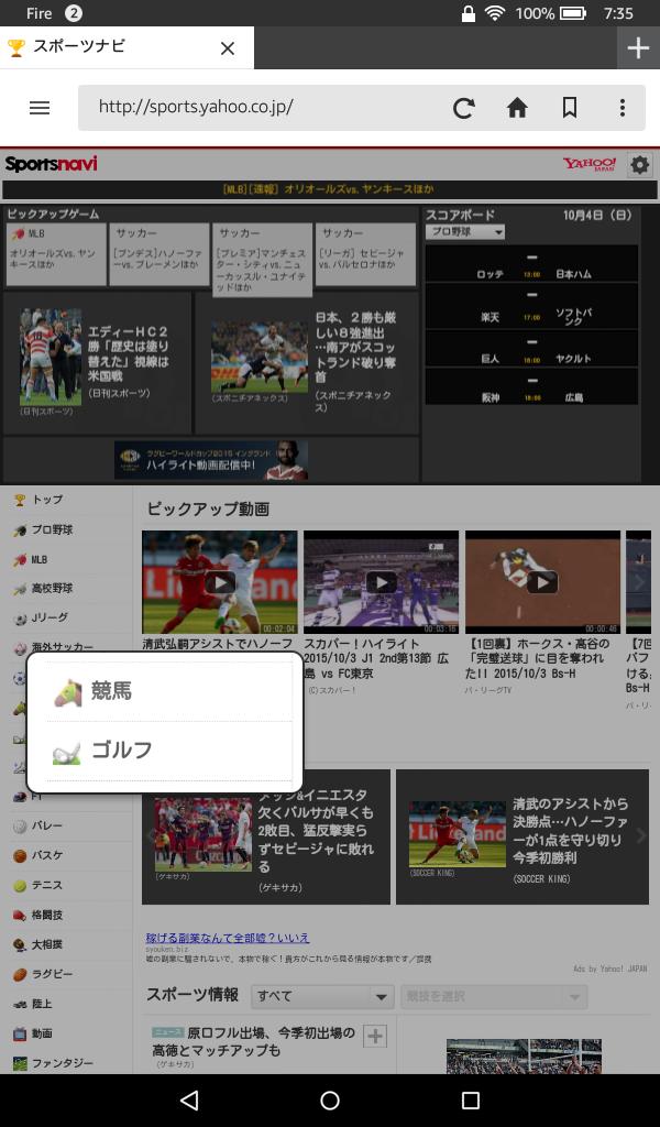 Screenshot_2015-10-04-07-35-01