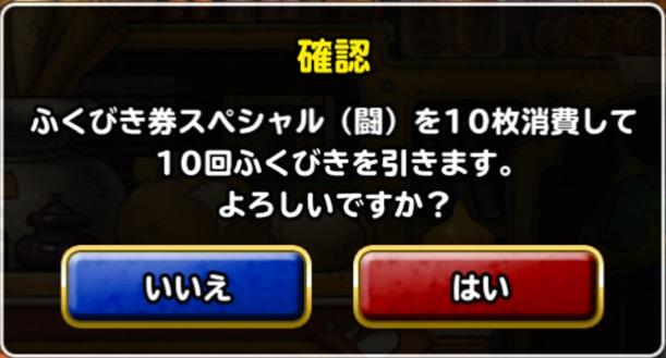 【DQMSL】結果共有!第17回らいなまふくびき券スペシャル(闘)