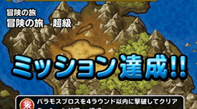 【DQMSL】冒険の旅超級バラモスブロス4ラウンド以内討伐パーティはこれ!